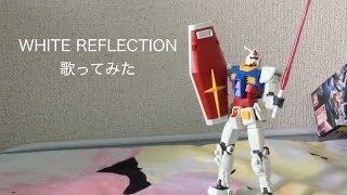 「WHITE REFLECTION」TWOーMIX 歌ってみた 歌詞付き ☆OVA『新機動戦記ガンダムW Endless Waltz』主題歌 ☆より(cover)【たがわ ゆみ】
