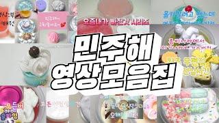 민주해 영상모음/추석특집!/설참/히트!!