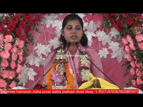 Shree harivansh maha puran katha mahatm bhag 2