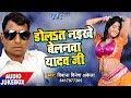 Download Dolat Naikhe Belanawa Yadav Ji Ke - AUDIO JUKEBOX - Diwana Dinesh