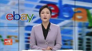 'G마켓·옥션' 이베이코리아 매물로 나와…몸값 5조원 …