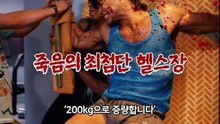 [ B급 리뷰 ] 살아서 돌아갈수 없는 최첨단 헬스장 영화 | 병맛 주의 공포 호러 영화 | 결말포함