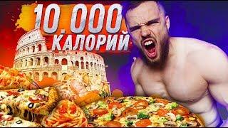 10 000 Калории За ДЕНЬ ВЫЗОВ Не Повторять