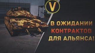armored Warfare: В ОЖИДАНИИ КОНТРАКТОВ ДЛЯ АЛЬЯНСА!