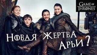 Новая ЖЕРТВА Арьи и другие новости 7го сезона Игры престолов!