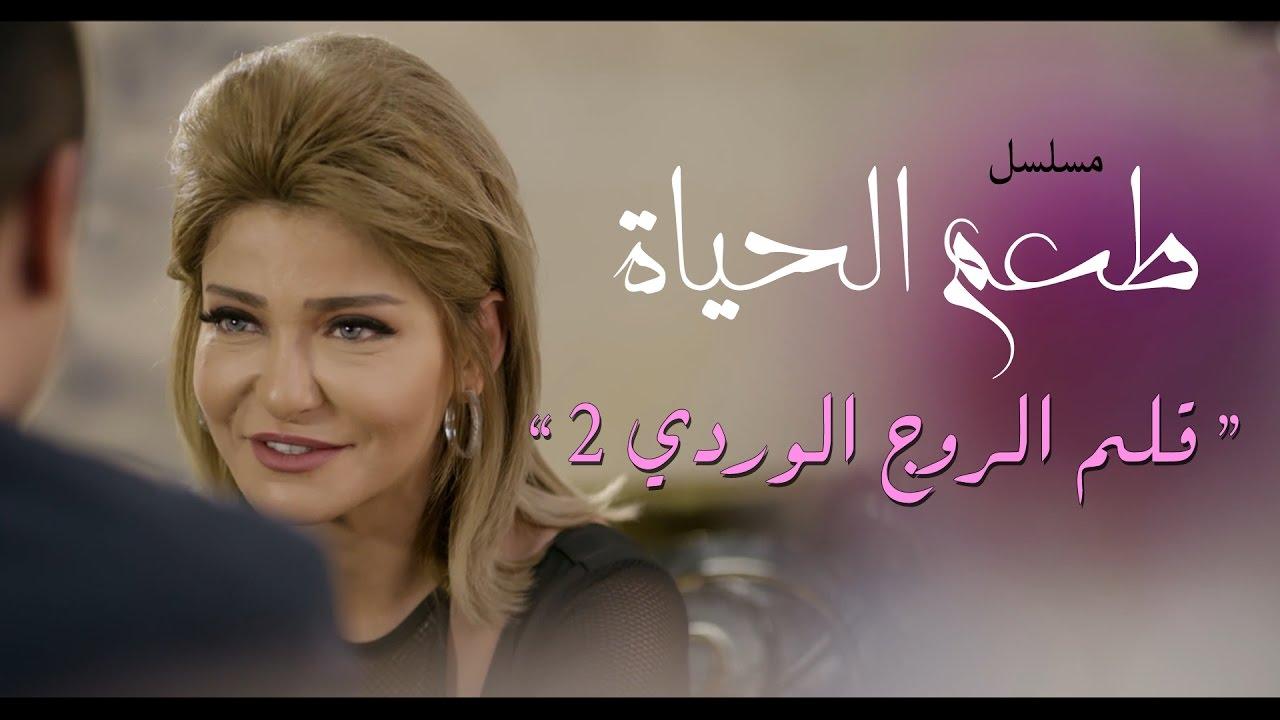 مسلسل طعم الحياة ـ  قلم روج وردي |Ta3m alhaya _ Qalm Alroj Alwardy Ep  |2