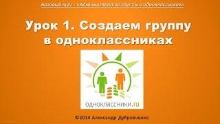 Как создать группу в одноклассниках? (Урок 1)(, 2014-11-23T13:43:47.000Z)