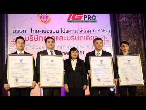 TGPro รายแรกและรายเดียวในไทย ได้รับมอก. ท่อสเตนเลสครบทุกมาตรฐาน