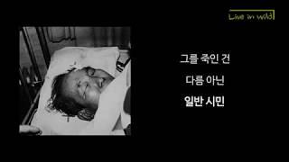 투 데이즈#1 백범 김구 암살범 안두희 피살, 나의 행위는 무죄입니까?