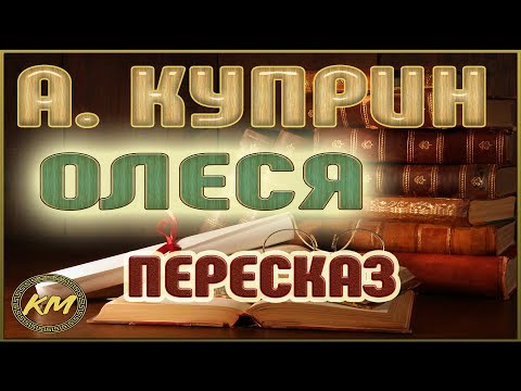 Олеся. Александр Куприн