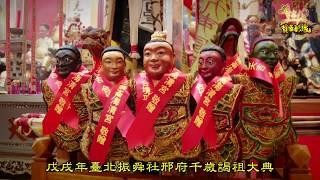 2018(戊戌)年臺北振舜社邢府千歲謁祖進香大典