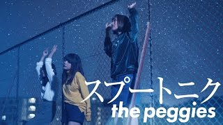 the peggies 「スプートニク」(Music Video)