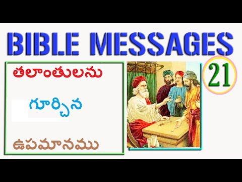 Bible Topic 21 - తలాంతులను గూర్చిన ఉపమానం Talents parable (Telugu messages) Audio
