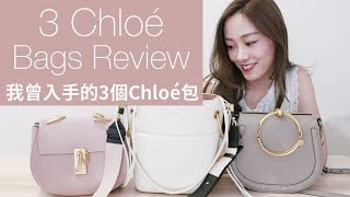 Alicehaha。我曾入手的3個Chloé包包(Roy Bucket,Drew,Nile) | 3 Chloé bags Review