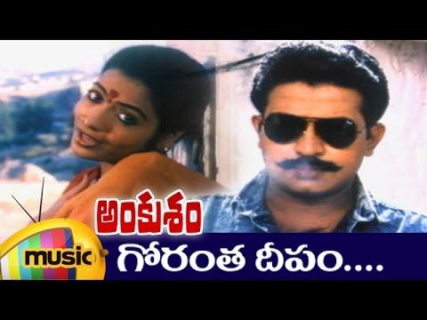Ankusham telugu movie video songs   goranta deepam full video song.
