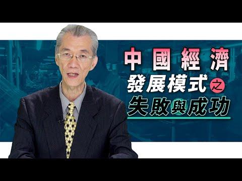 中國經濟發展模式之失敗與成功   明居正「透視中國」【0061】SinoInsider