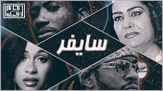 Tribe of Monsters - Cypher (feat. Sajda Obeid, 2 Chainz, Gucci Mane, Cardi B)
