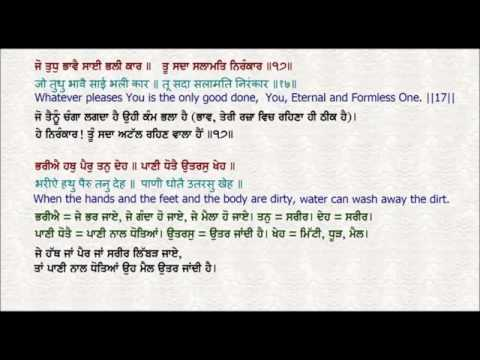JapJi Sahib Read with meaning in Punjabi & English