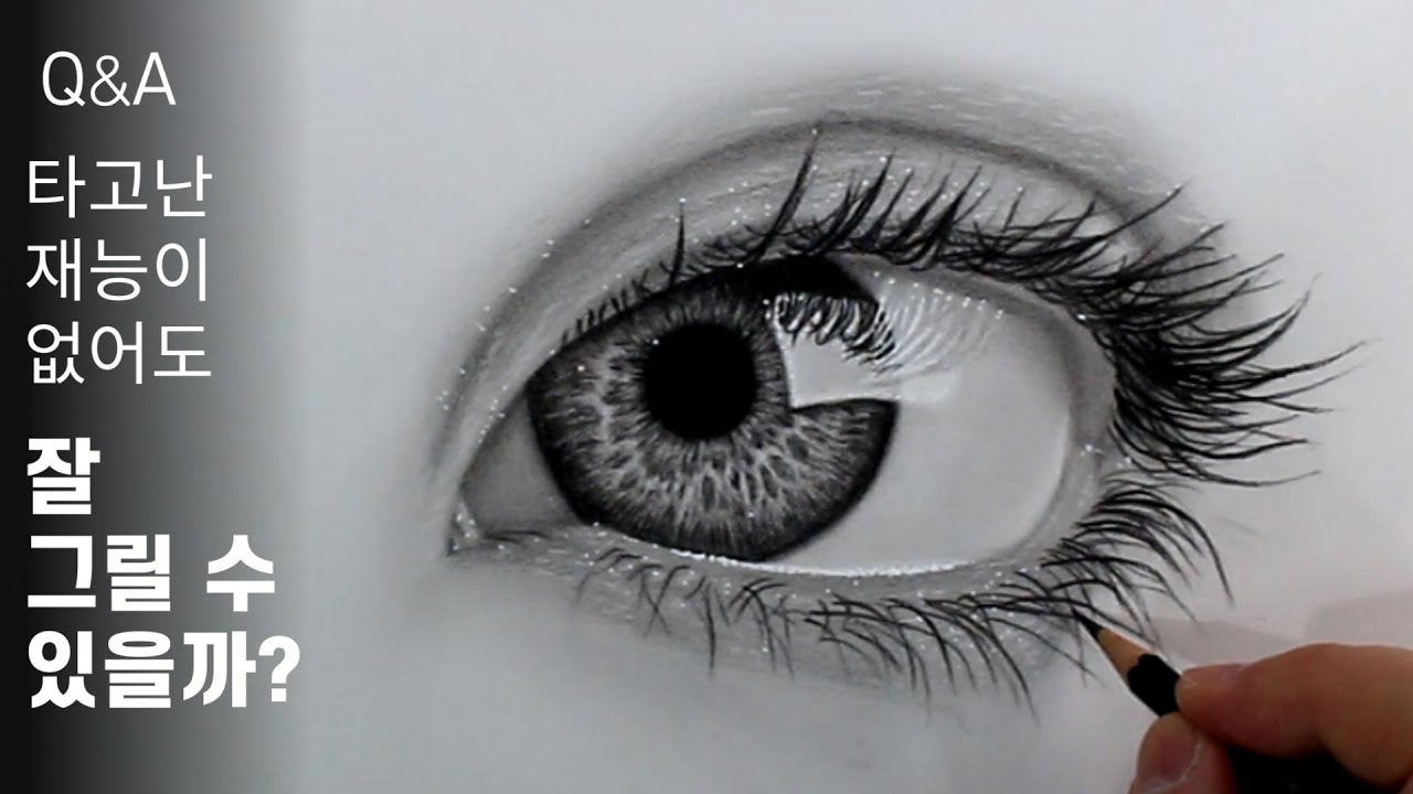 재능이 없어도 잘 그릴 수 있을까?(feat.그림을 꾸준하게 계속 할 수 있는 방법 3가지)  연필초상화, 인물화, 소묘,  드로잉 기초, 스케치, 일러스트 | DrawingJ