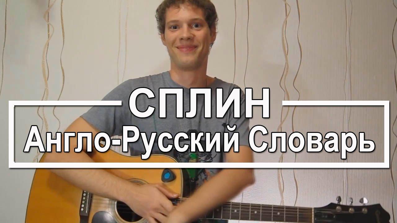 Скачать клип англо русский словарь сплин не до конца mp3 в.