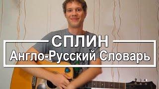 Аккорды Англо русский словарь (Давай Лама) - Сплин. Урок на гитаре для начинающих, разбор Сплин