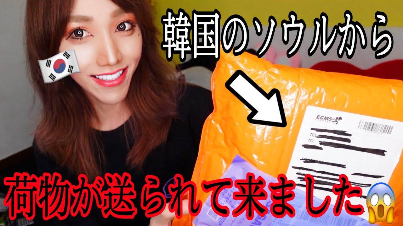 韓国から怪しい物が届いたので開封します🥺💔【開封動画】