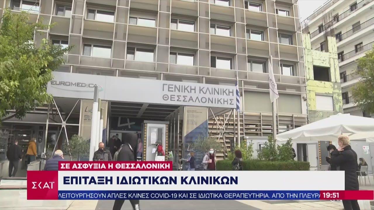 Ειδήσεις | Ελλάδα – κορωνοϊός: 2.581 νέα κρούσματα – 72 νεκροί – 519 διασωληνωμένοι | 20/11/2020