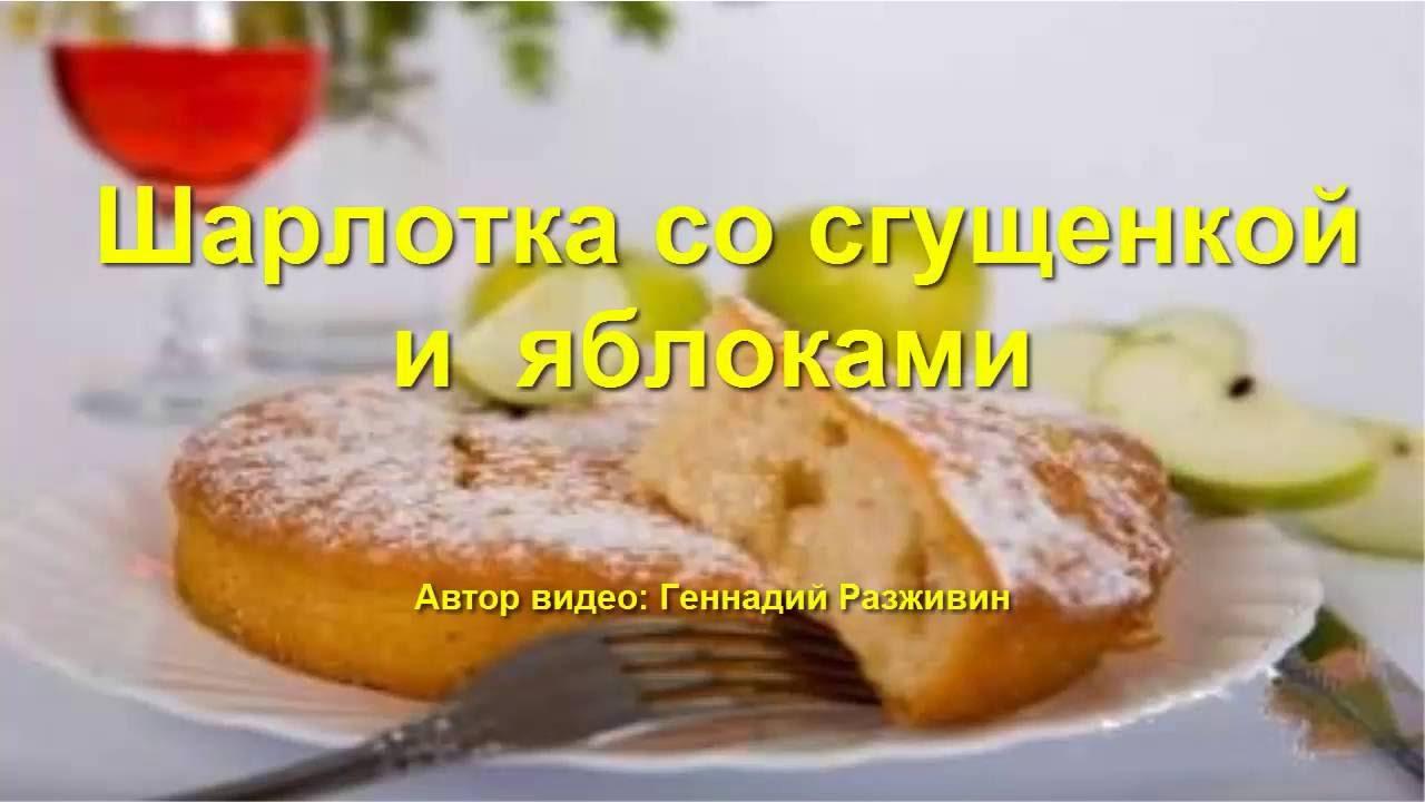шарлотка со сгущёнкой с яблоками рецепт