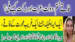 Ek Amal se Aurat Kis Trah Ameer Hui - Powerful Wazifa
