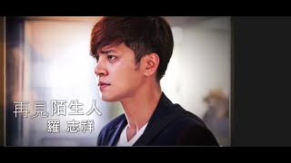 羅志祥 Show Lo - [再見陌生人Goodbye My Love]戲劇版MV (Official HD MV Drama Ver.)