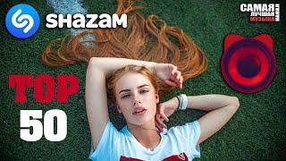 SHAZAM TOP 50 | ЛУЧШИЙ ПЛЕЙЛИСТ 🔝