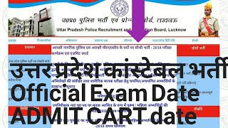 UPP UP POLICE CONSTABLE exam date latest news notification update