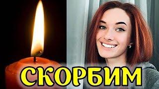 Почему не стало Марины–названа причина? Красивая жизнь внезапно ушедшей 26 летней российской актрисы