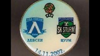 Levski Sofia  1 - 0  Sturm Graz (agg.7-8 after pen.)  14.11.2002 - Extra Time and Penalties