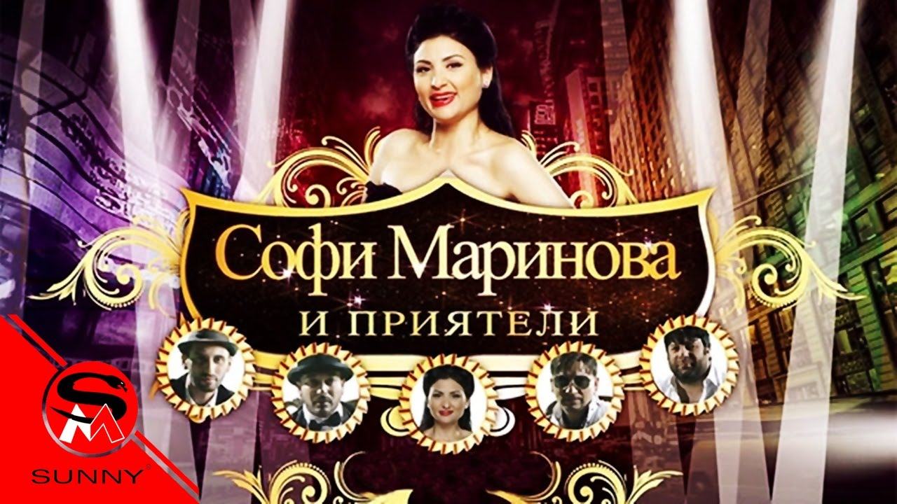 SOFI MARINOVA ft TONI STORARO & PRIYATELI - Bye Bye, 2014