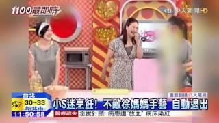 20150607中天新聞 小S復出PO美照! 網友大喊:徐媽媽好