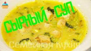 Ну, оОчень вкусный - Сырный Суп!
