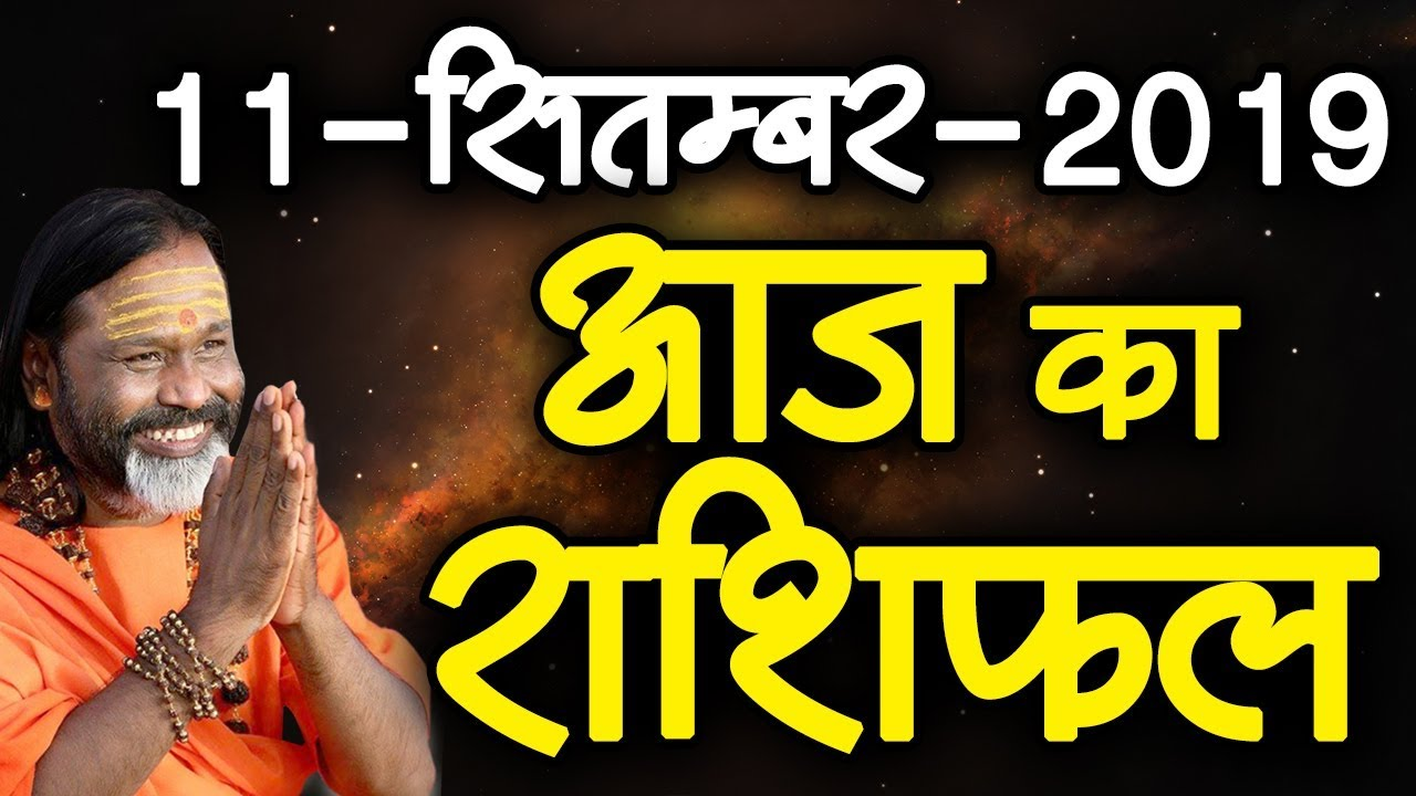 daati maharaj sagittarius horoscope