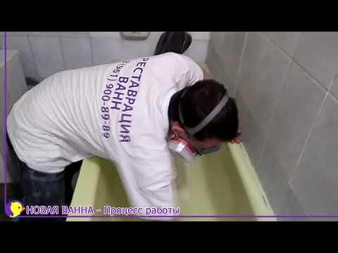 """Реставрация ванн """"НОВАЯ ВАННА"""" Процес работы"""