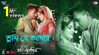 Tumi Je Amar | তুমি যে আমার | Jodi Akdin Movie Song | Srabanti | Taskeen | Hridoy | Porshi | Rtv