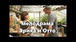 Фильм о любви - Эрика и Отто мелодрамы фильмы о любви 2016 новинки