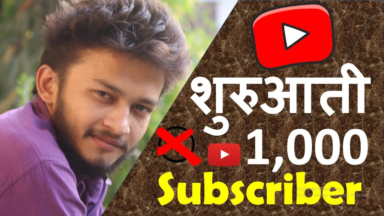 {HINDI} How to achieve 1,000 YouTube Subscribers as Fast as Possible || Grow YouTube Channel 2018