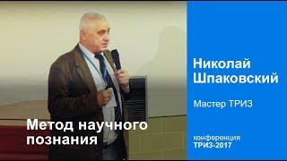 Метод научного познания. Николай Шпаковский