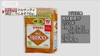 味噌に金属片・・・約37万個を自主回収 客の連絡で発覚(19/12/19)