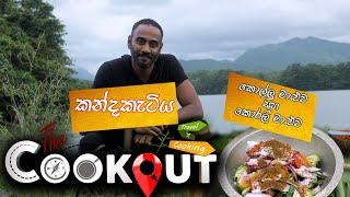 The Cookout | කන්දකැටිය කොරලි මාළුව සහ කොල්ලු මාළුව ( 26  - 12 - 2020 ) Thumbnail