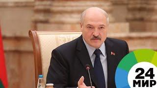 Лукашенко призвал поднять уровень жизни в Барановичах до столичного - МИР 24