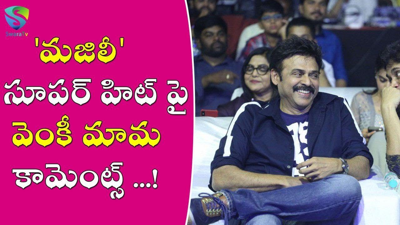 Venky Mama Heart Touching Speech @ Majili Pre Release Event  || Swara Tv