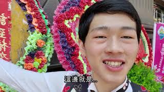 #3 Vlog 台南府城客家六都文化交流