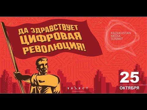 Final Kazakhstan media summit 2017