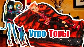 УТРО ТОРАЛЕЙ! MORNING ROUTINE! Stop Motion